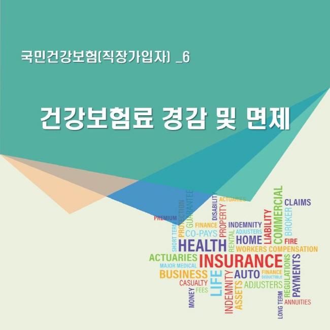 국민건강보험(지역가입자) 6 건강보험료 경감 및 면제